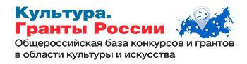 Общероссийская база конкурсов и грантов в области культуры и искусства